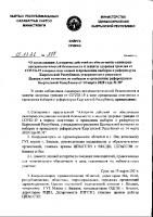 Совместный алгоритм по выбору ( приказ МЗ КР 287 от 15.03.21г.)